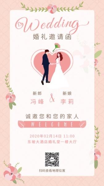 浪漫温馨粉色婚礼邀请函设计模板素材
