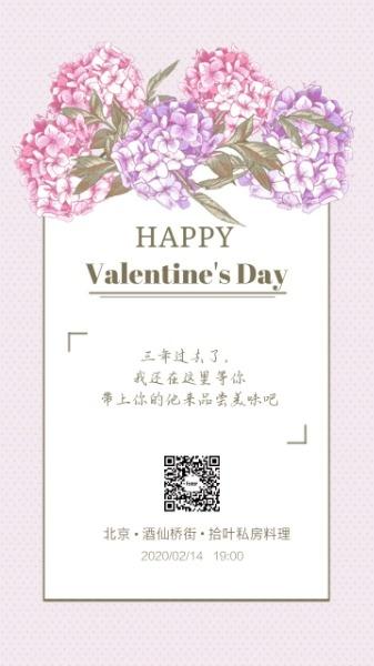 简约情人节礼物玫瑰邀请函设计模板素材