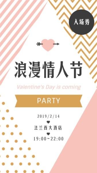 底纹浪漫情人节邀请函设计模板素材