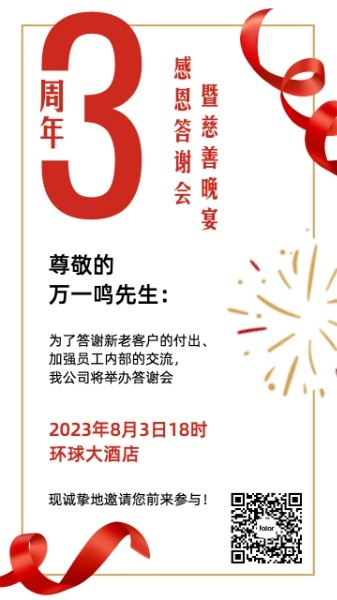 周年庆晚宴喜庆邀请邀请函设计模板素材