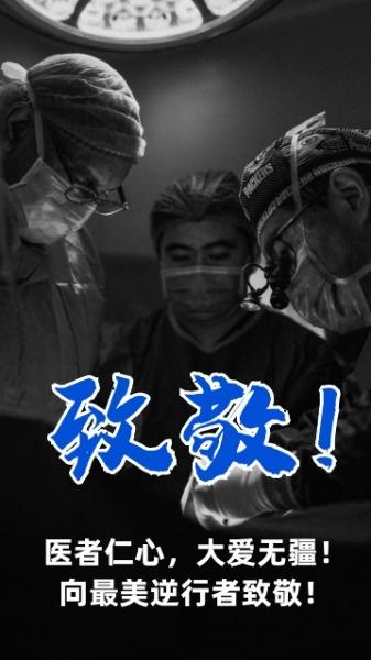 武漢加油致敬醫生海報設計模板素材