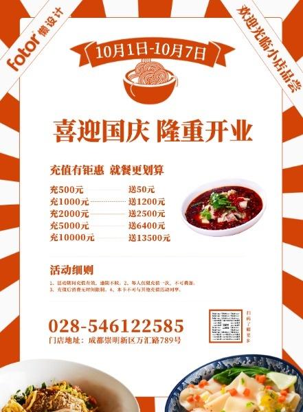 餐厅国庆节开业促销海报设计模板素材