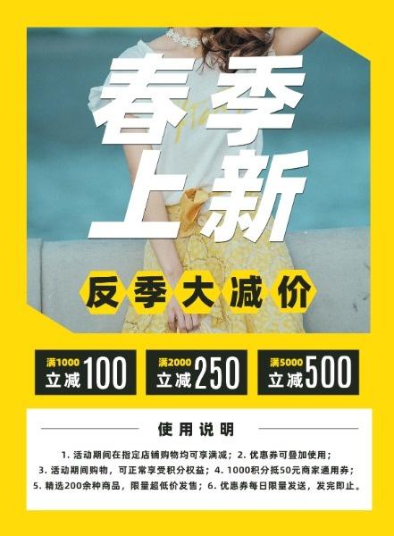 春节春季促销上新折扣活动黄色图文海报设计模板素材