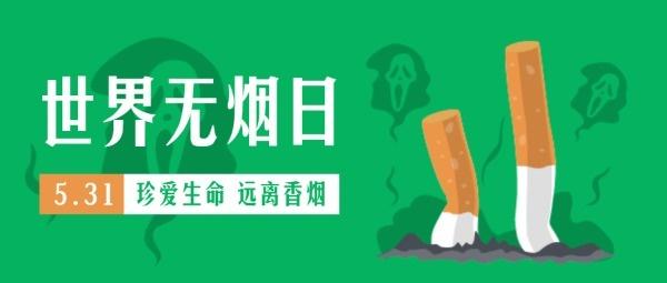世界无烟日公众号封面大图