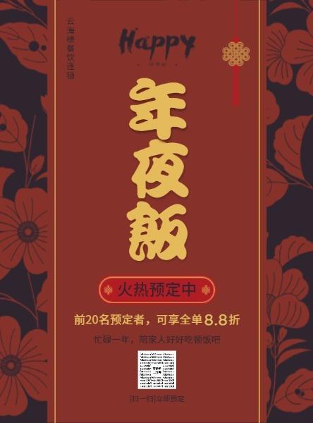 红色中国风年夜饭预定DM宣传单设计模板素材