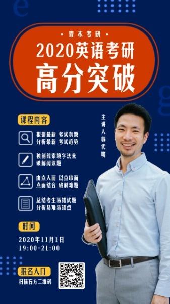 英语考研课程海报设计模板素材