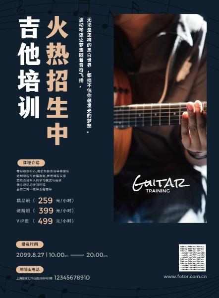 吉他培训招生音乐会海报设计模板素材