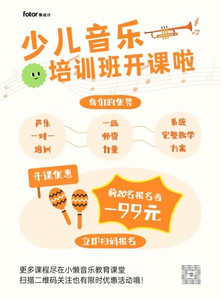 橙色插画少儿音乐培训班招生报名海报设计模板素材
