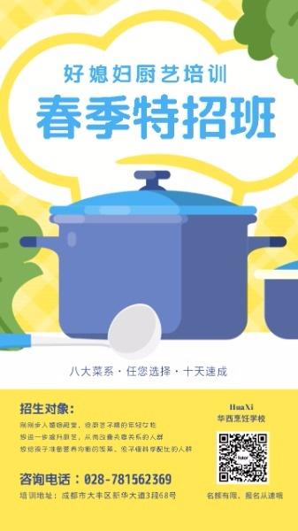 春季厨艺培训班招生海报设计模板素材