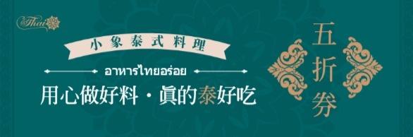 泰国料理泰国菜优惠券设计模板素材