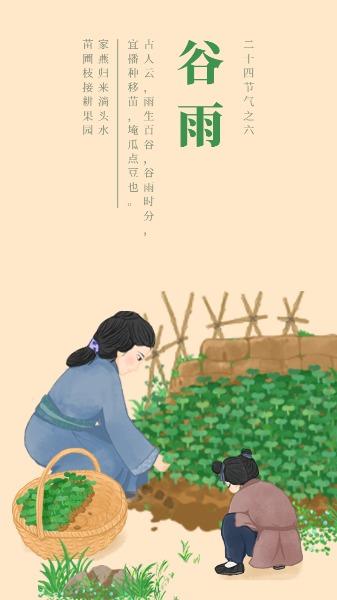 传统文化24节气谷雨古风海报设计模板素材