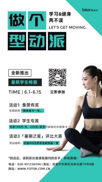 健身房暑期学生专属优惠活动海报设计模板素材