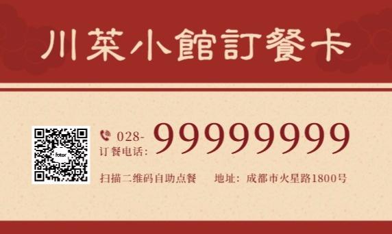 川菜饭店订餐卡名片设计模板素材