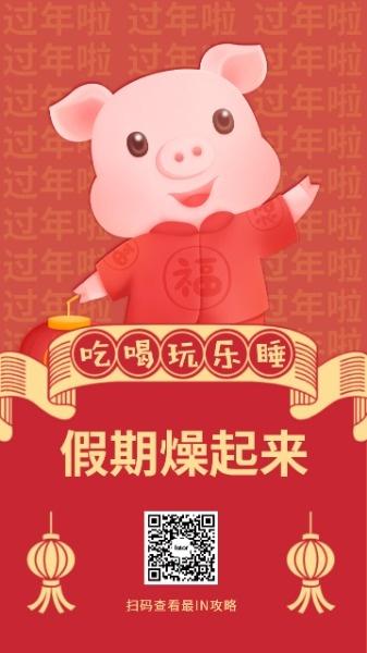 过年猪年海报设计模板素材