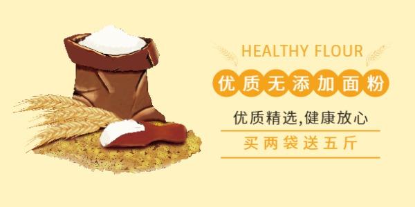 优质面粉促销活动淘宝banner设计模板素材