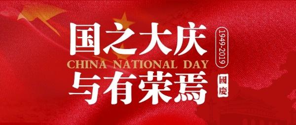熱烈慶祝中華人民共和國成立10周年公眾號封面設計模板素材
