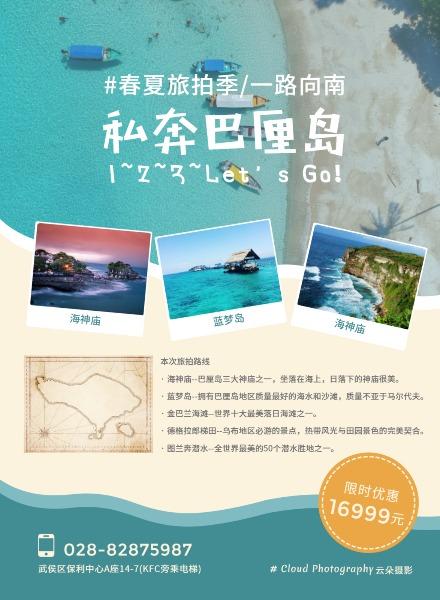 巴厘岛出境旅游海报设计模板素材