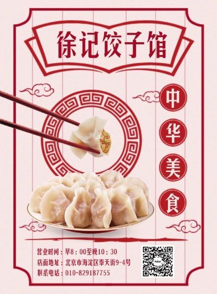 创意复古饺子馆海报设计模板素材