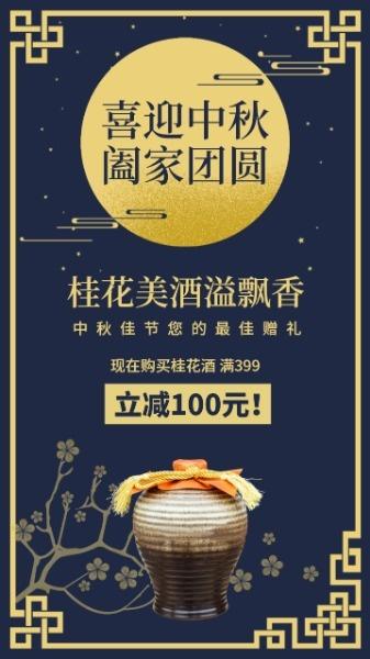中秋节桂花酒促销海报设计模板素材
