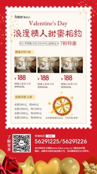 红色复古情人节酒店促销活动海报设计模板素材