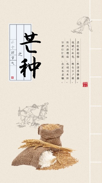 二十四节气芒种农作物粮食海报设计模板素材