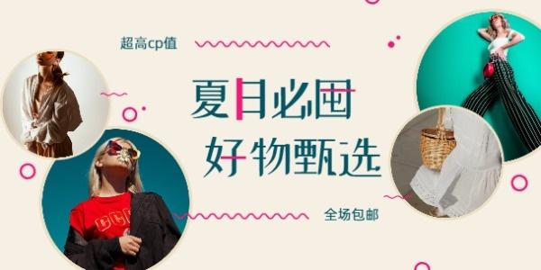 夏日好物精选推荐淘宝banner