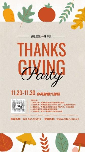 感恩节会员回馈活动海报设计模板素材