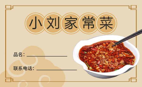 家常菜川菜中国风不干胶设计模板素材