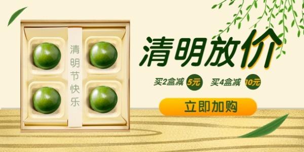 清明节青团打折淘宝banner设计模板素材