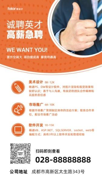 橙色商务简约社会招聘海报设计模板素材
