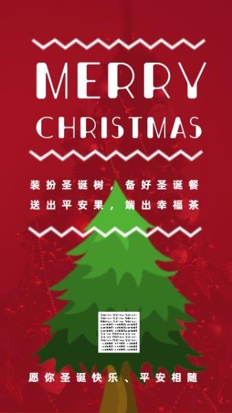 红色喜庆圣诞节祝福海报设计模板素材