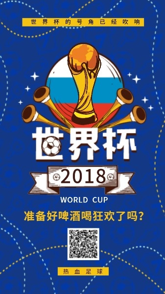吹响世界杯的号角海报设计模板素材