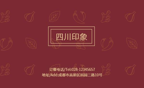 餐饮美食食品餐厅名片设计模板素材