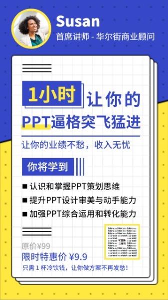 线上培训网课招生报名海报设计模板素材