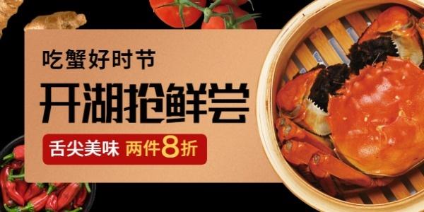 大闸蟹上市促销淘宝banner设计模板素材
