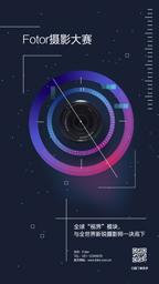 全球摄影大赛活动海报设计模板素材