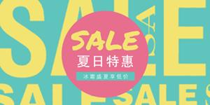 夏日特惠活动淘宝banner设计模板素材