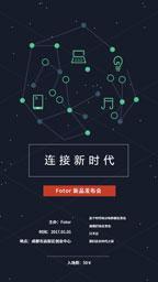 连接新时代互联网公司新品发布会海报设计模板素材