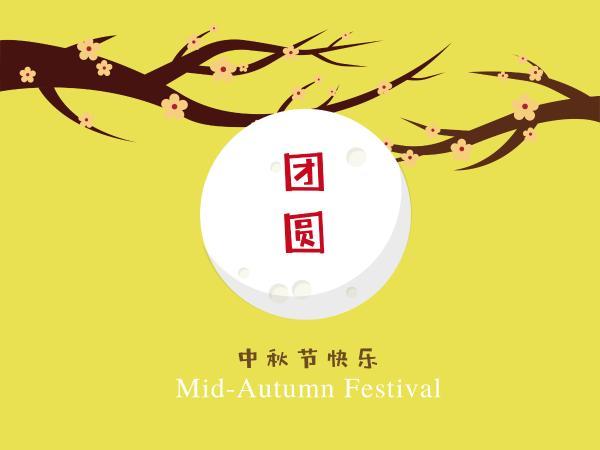 中秋节贺卡设计模板素材