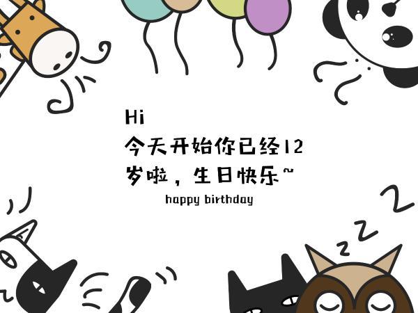 生日快乐白色卡通贺卡设计模板素材