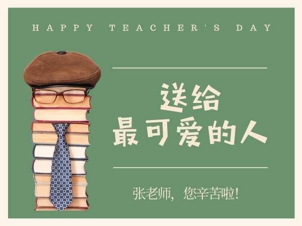 教师节感恩温情绿色文艺贺卡设计模板素材