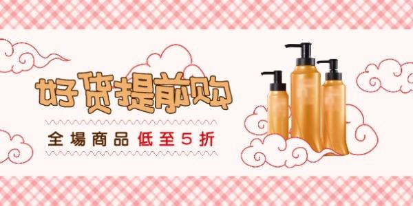 中国风护肤品年货节促销