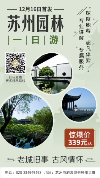 苏州园林旅游旅行宣传