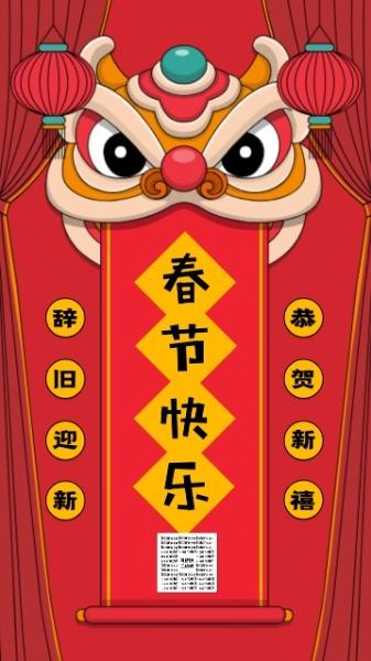 春节快乐祝福