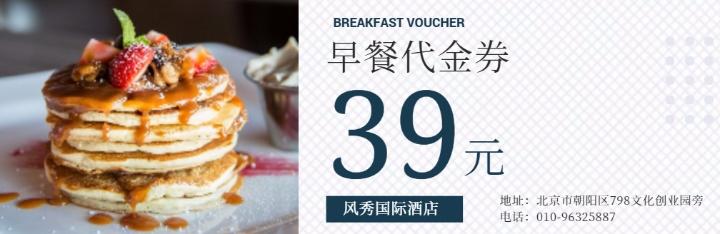 酒店早餐代金券