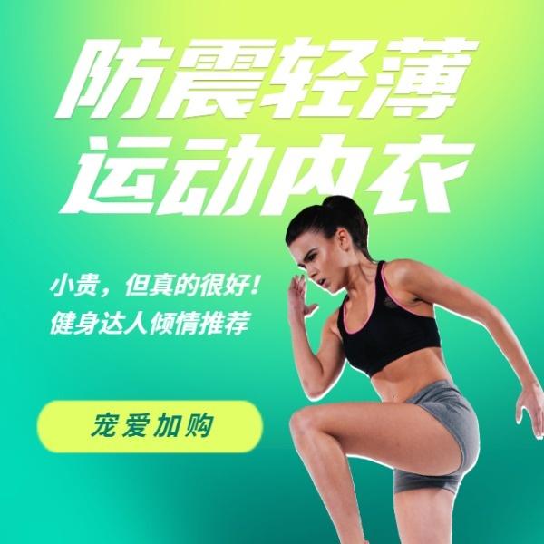 绿色渐变女性运动内衣