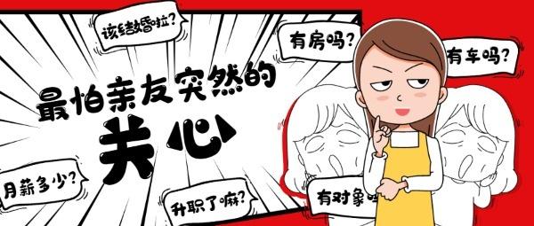 新年春节朋友关心卡通插画漫画问候女孩儿