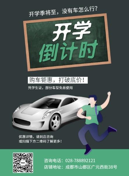 开学汽车行业绿色商务