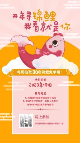 春节新年抽奖促销活动
