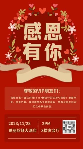 红色喜庆感恩节
